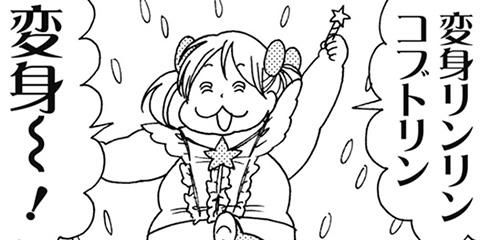 [後編]魔法少女コブトリン