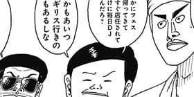 [106話]とんかつDJアゲ太郎