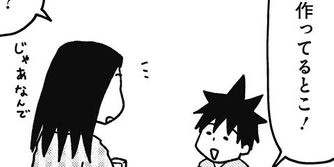 [173回]猫田びより