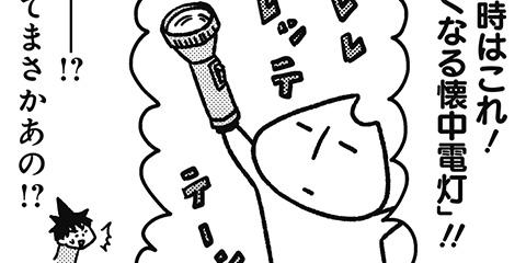 [205回]猫田びより