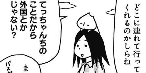 [223回]猫田びより
