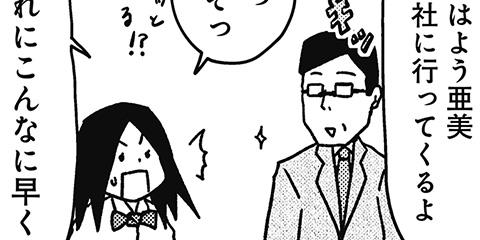 [228回]猫田びより