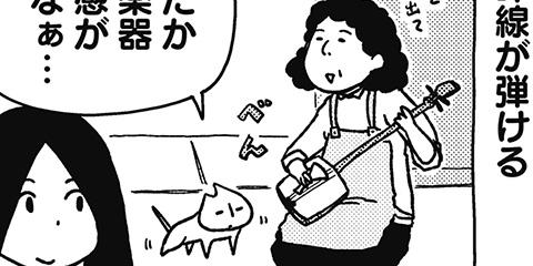 [253回]猫田びより