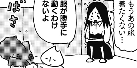 [283回]猫田びより