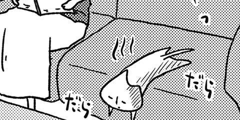 [284回]猫田びより