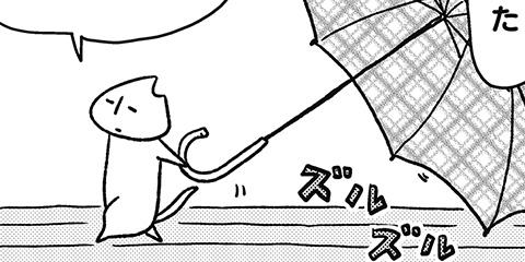 [287回]猫田びより