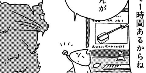 [290回]猫田びより