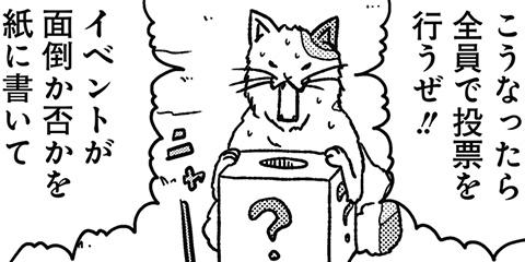 [293回]猫田びより