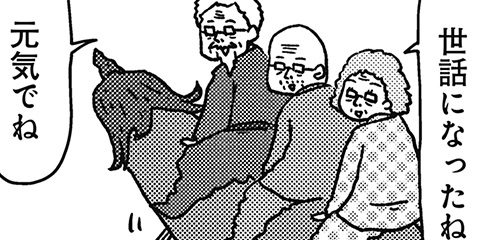[298回]猫田びより