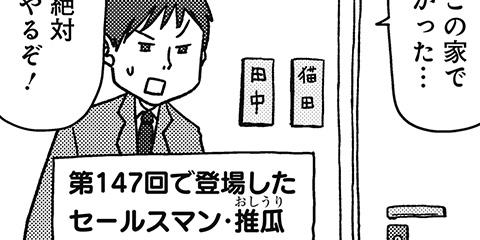 [299回]猫田びより