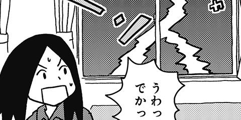 [301回]猫田びより