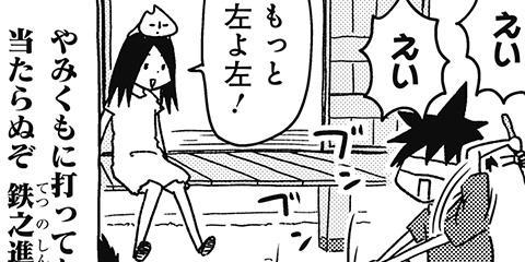 [309回]猫田びより