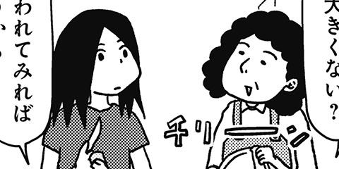 [310回]猫田びより