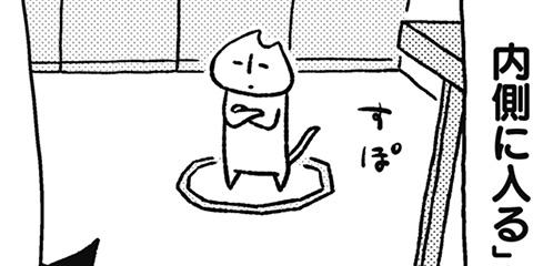 [323回]猫田びより