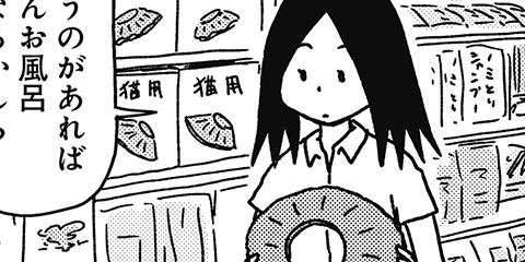 [338回]猫田びより
