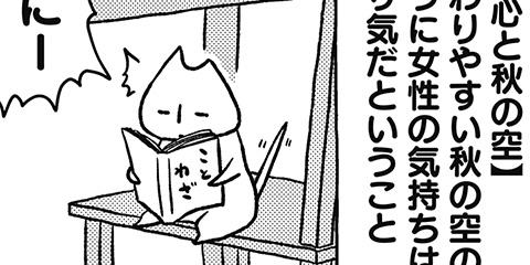 [355回]猫田びより