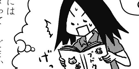 [356回]猫田びより