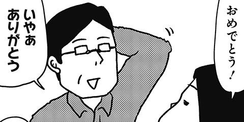 [366回]猫田びより