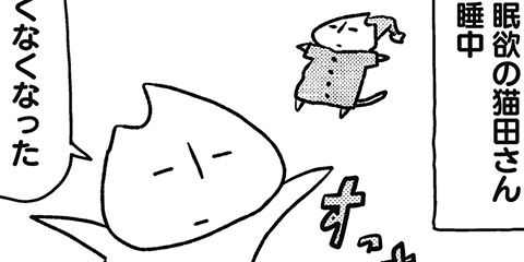 [368回]猫田びより