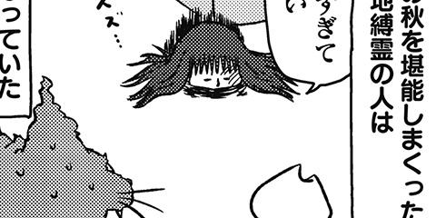 [378回]猫田びより