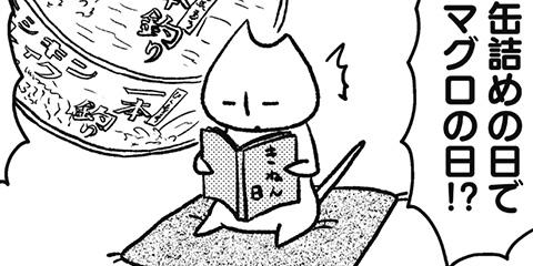 [384回]猫田びより