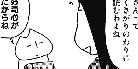 [401回]猫田びより