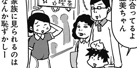 [413回]猫田びより