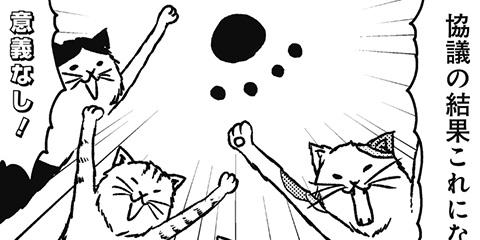 [447回]猫田びより