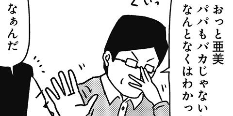 [448回]猫田びより
