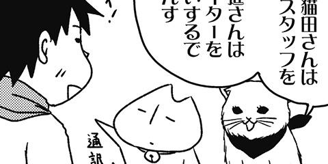[455回]猫田びより