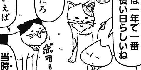 [457回]猫田びより