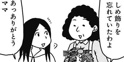 [465回]猫田びより