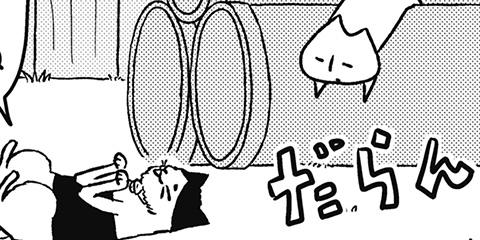 [473回]猫田びより