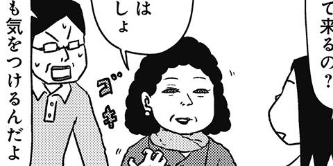 [497回]猫田びより