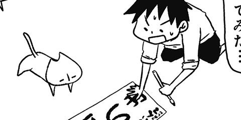 [498回]猫田びより