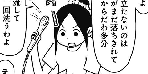 [506回]猫田びより