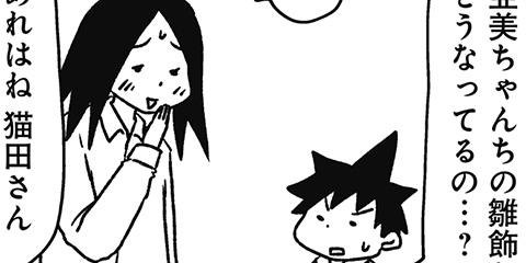 [529回]猫田びより