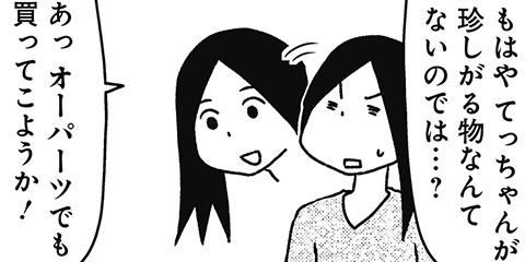 [549回]猫田びより
