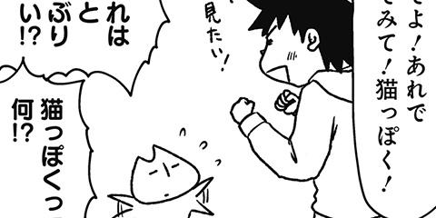 [563回]猫田びより