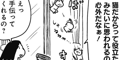 [578回]猫田びより