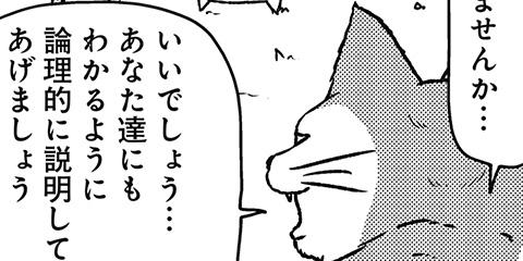 [582回]猫田びより