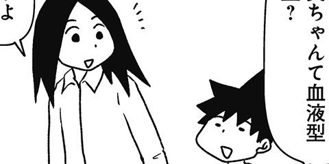 [588回]猫田びより
