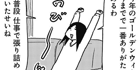 [591回]猫田びより