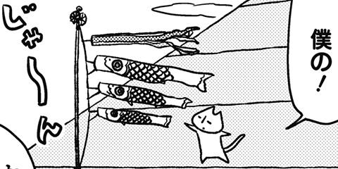 [592回]猫田びより