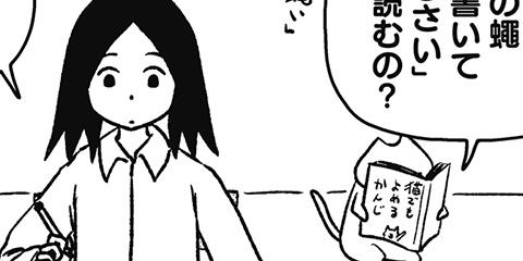 [601回]猫田びより