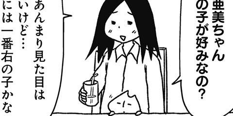 [607回]猫田びより