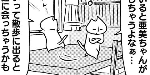 [609回]猫田びより