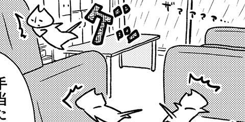 [632回]猫田びより