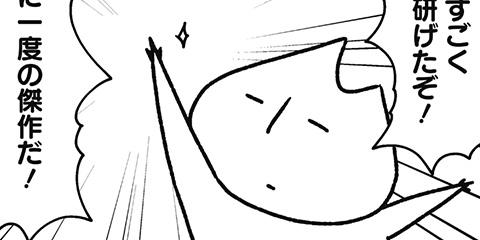 [641回]猫田びより