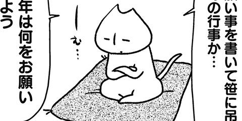 [653回]猫田びより